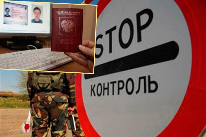 Стоп контроль и рповерка паспорта на сайте