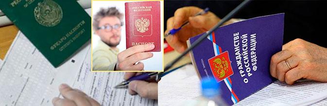 Оформленеи документов на паспорт РФ, кодекс о гражданстве РФ