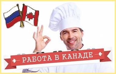 Повар, РФ и работа в Канаде