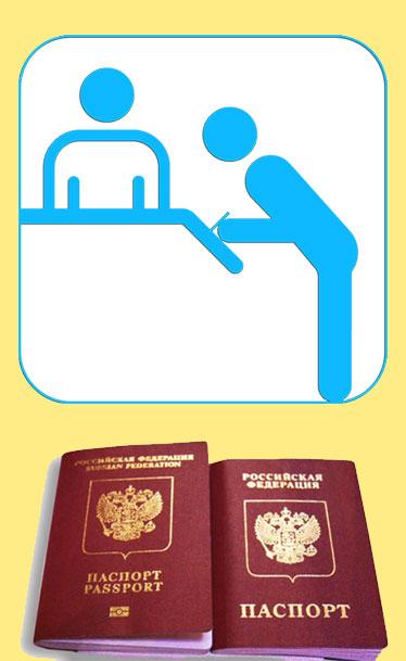 Процесс оформления загранпаспорта РФ