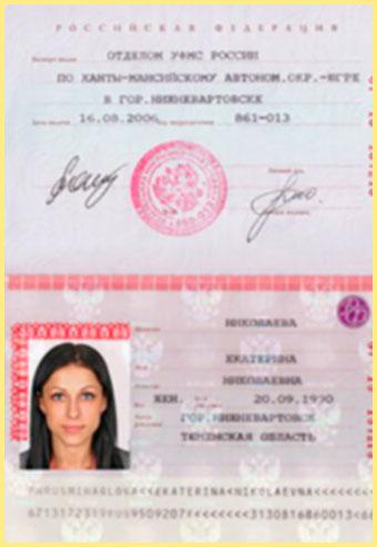 Главная старница паспорта РФ