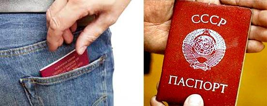 Паспорт СССР и кража паспорта