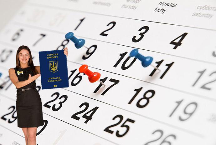 Календарь и загранпаспорт Украины