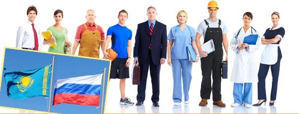 Специалисты, трудоустройство и миграция