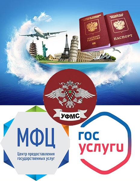 Лого УФМС, МФЦ, Госуслуги, и тургаенств для загранпаспорта РФ