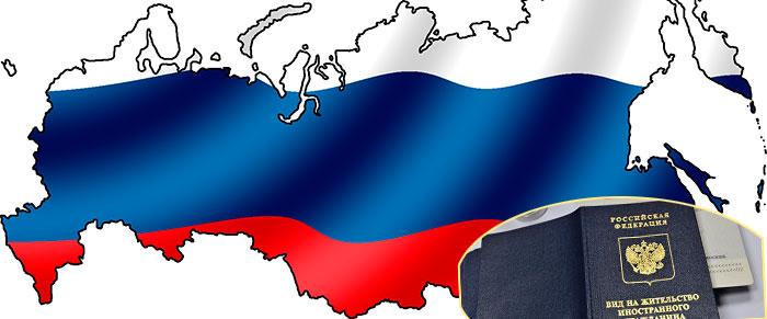 Россия и вид на жительство