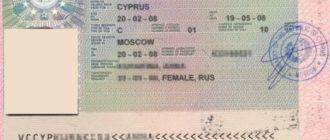 как получить визу на кипр для белоруса