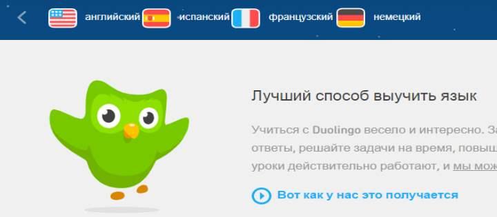 выбор языка сервиса дуолинго