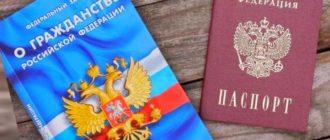 Отличия «двойного гражданства» от «второго»